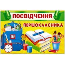 Удостоверение первоклассника 170 - Издательство Свiт поздоровлень - ISBN 1330199