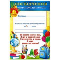 Свидетельство первоклассника Г-746 - Издательство Свiт поздоровлень - ISBN Г-746