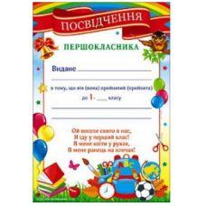 Свидетельство первоклассника Г-745 - Издательство Свiт поздоровлень - ISBN Г-745