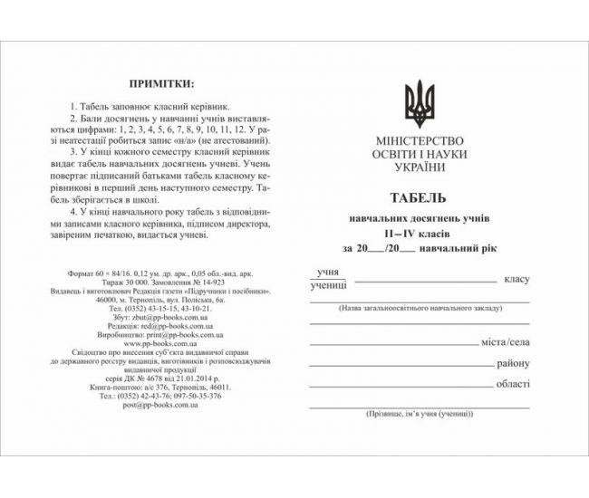 Табель учебных достижений учащихся для 2-4 классов - Издательство Пiдручники i посiбники - ISBN 590311
