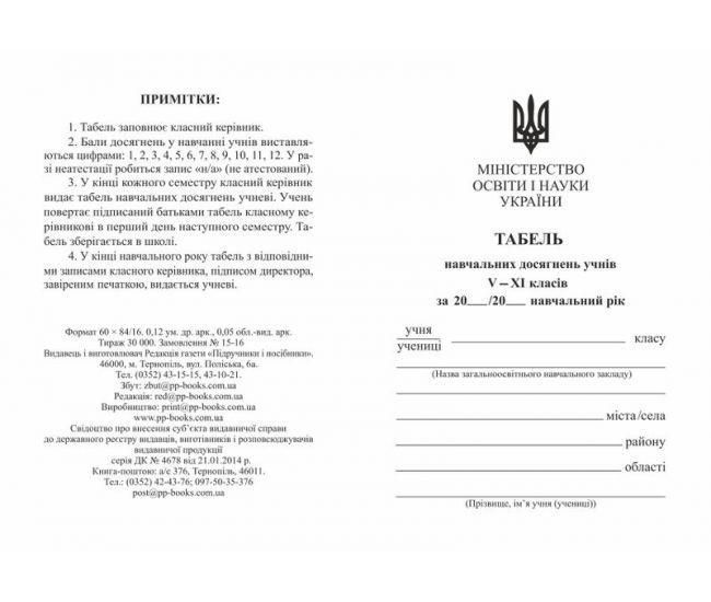 Табель успеваемости для 5-11 классов - Издательство Пiдручники i посiбники - ISBN 2255555501320