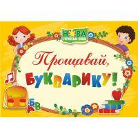 Диплом Пiдручники i посiбники Прощай, Букварик ДПБ-4