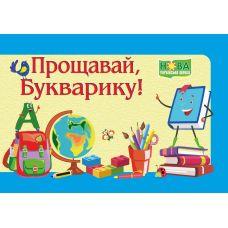 Диплом: Прощай, Букварик. ДПБ-2 - Издательство Пiдручники i посiбники - ISBN 89930