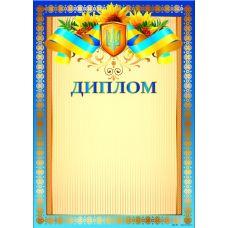 Диплом Dp-31 - Издательство Свiт поздоровлень - ISBN Dp-31