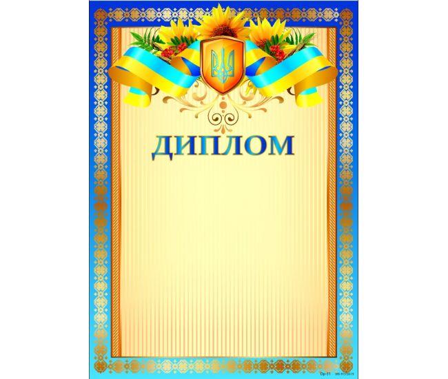 Диплом Dp-31 - Издательство Свiт поздоровлень - Dp-31
