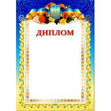 Диплом Dp-32 - Издательство Свiт поздоровлень - ISBN Dp-32