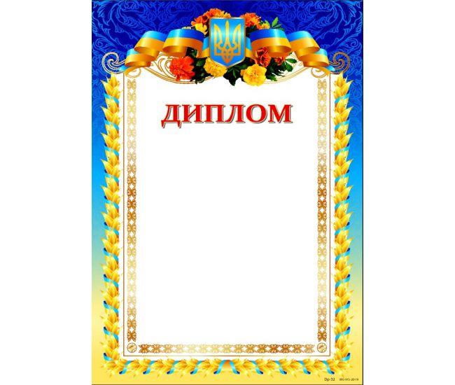 Диплом Dp-32 - Издательство Свiт поздоровлень - Dp-32