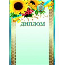 Диплом Dp-33 - Издательство Свiт поздоровлень - ISBN Dp-33