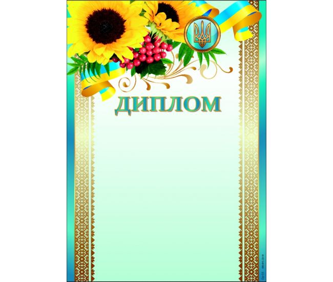 Диплом Dp-33 - Издательство Свiт поздоровлень - Dp-33