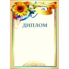 Диплом Dp-34 - Издательство Свiт поздоровлень - ISBN Dp-34