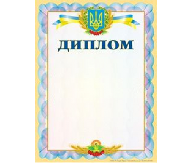 Бланк диплома G-002 - Издательство  - ISBN 000070