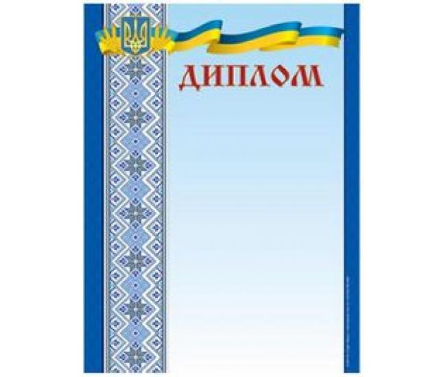 Бланк диплома G-025 - Издательство  - ISBN 000067