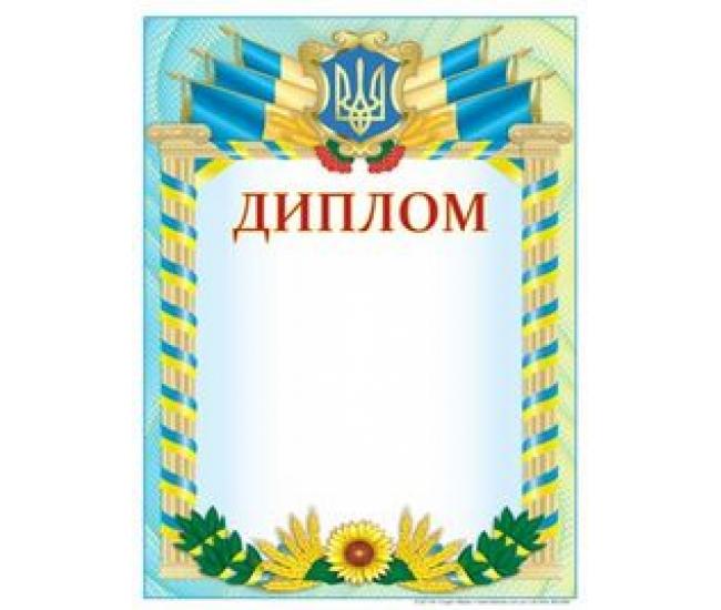 Бланк диплома G-027 - Издательство  - ISBN 000071