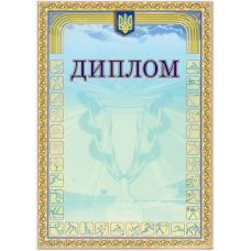 Диплом № 169 - Издательство Полипринт - 000066
