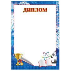 Диплом ДГ-009 - Издательство Свiт поздоровлень - ISBN ДГ-009