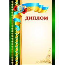 Диплом Dp-10 - Издательство Свiт поздоровлень - ISBN Dp-10