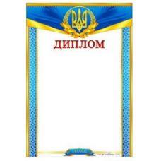 Диплом Г-754 - Издательство Свiт поздоровлень - ISBN Г-754