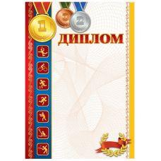 Диплом ДГ-019 - Издательство Этюд - ISBN 1330158