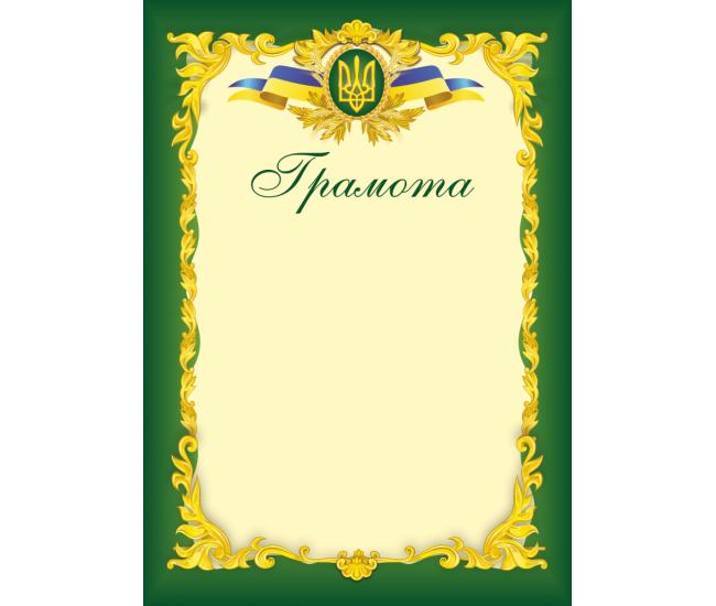 Грамота официальная ГО-3 - Издательство Пiдручники i посiбники - ISBN 2255555502518