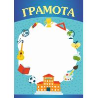 Грамота Пiдручники i посiбники Школьная ГШ-2
