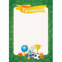 Грамота Пiдручники i посiбники Школьная ГШ-3