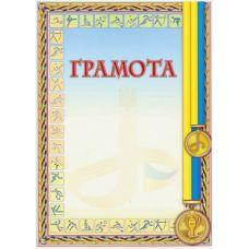 Грамота № 168 - Издательство Полипринт - 000063