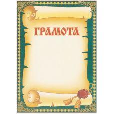 Грамота № 227 - Издательство Полипринт - 000164