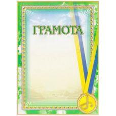 Грамота №231 - Издательство Полипринт - ISBN 000166