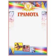 Грамота №246 - Издательство Полипринт - ISBN 000167