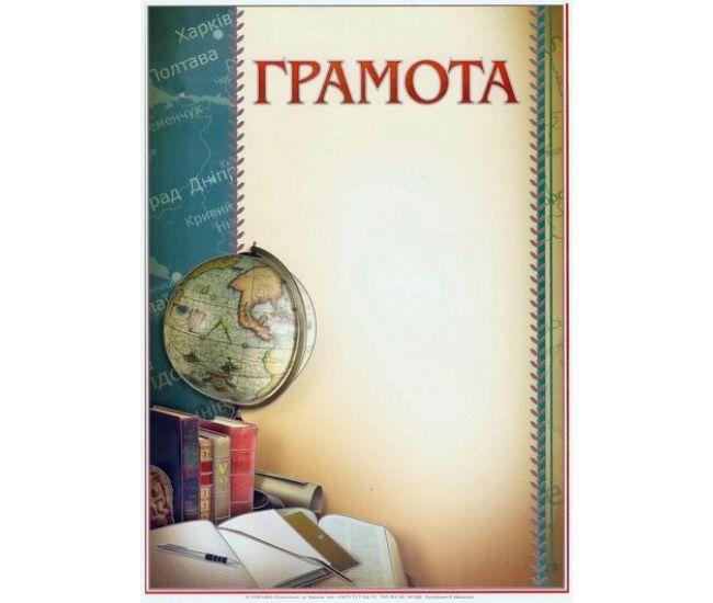 Грамота № 248 - Издательство Полипринт - 000062