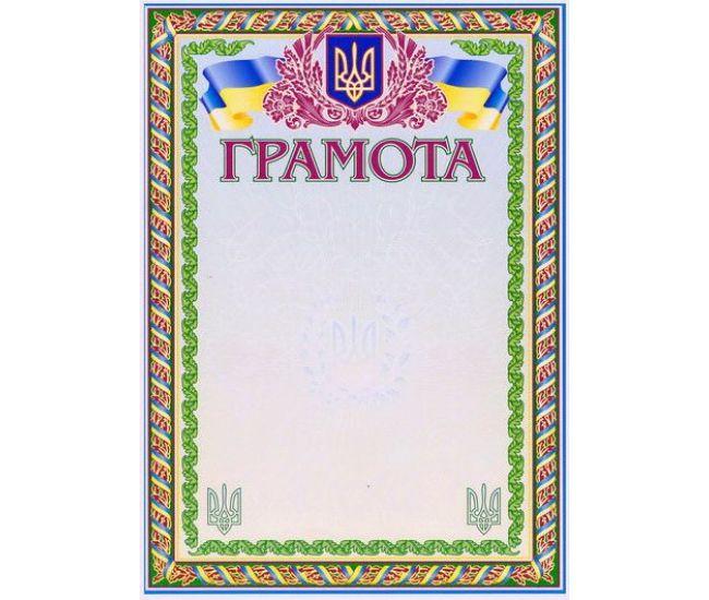 Грамота №43 - Издательство Полипринт - ISBN 000065