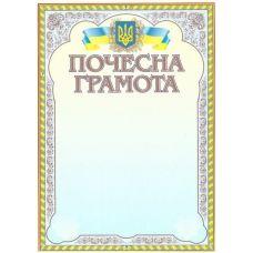 Почетная грамота - Издательство Полипринт - ISBN 000175