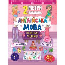 2 метра задач: Английский язык. Маленькие модницы - Издательство УЛА - ISBN 978-966-284-674-4