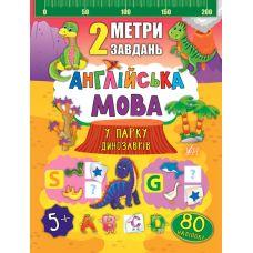 2 метра задач: Английский язык. В парке динозавров - Издательство УЛА - ISBN 978-966-284-675-1