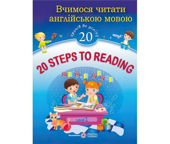 20 Steps to Reading: Level 1. Учимся читать на английском языке. 20 шагов к успеху. Уровень 1 - Издательство Пiдручники i посiбники - ISBN 9789660721524