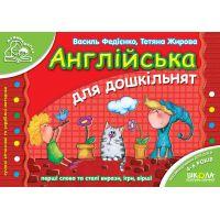 Английский для дошкольников 4-6 лет Школа на украинском и английском языках