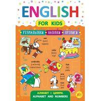 Английский для детей УЛА Алфавит и цифры Alphabet and Numbers