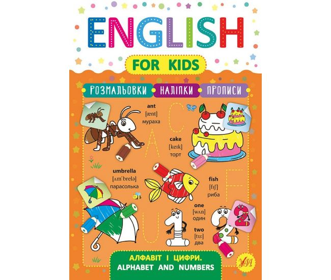 Алфавит и цифры. Alphabet and Numbers - Издательство УЛА - ISBN 978-966-284-623-2