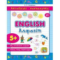 Английские обучалочки. Английский алфавит