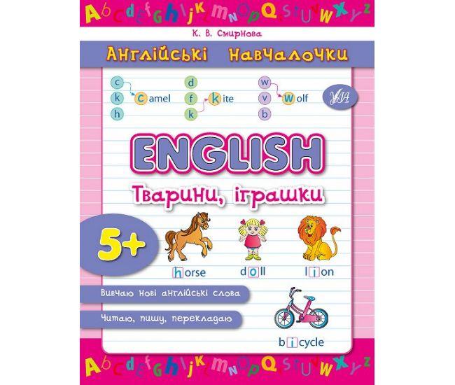 Английские обучалочки. Животные, игрушки - Издательство УЛА - ISBN 9789662842906
