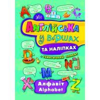 Английский в стихах и наклейках УЛА Алфавит Alphabet