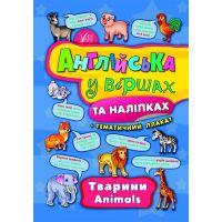 Английский в стихах и наклейках УЛА Животные Animals