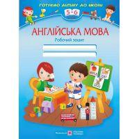 Рабочая тетрадь ДНЗ Пiдручники i посiбники Английский язык для детей 5-6 лет
