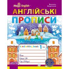 Английские прописи. Прописные и печатные буквы - Издательство Школа - ISBN 978-966-429-213-6