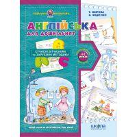 Английский для дошкольников (для детей 4-7 лет)