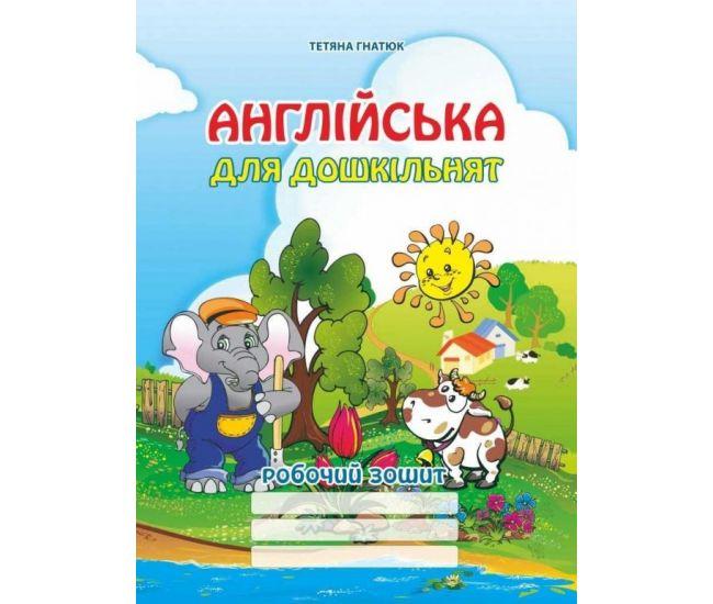 Английский для дошкольников: рабочая тетрадь - Издательство Мандрівець - ISBN 1080033