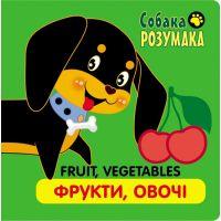 Собака Разумака АССА Фрукты и овощи