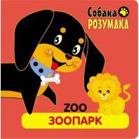 Собака Разумака АССА Зоопарк