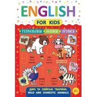 Английский для детей УЛА Дикие и домашние животные Wild and Domestic Animals