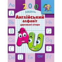 Дошкольник 200 заданий - Анлийский алфавит Печатные буквы